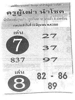 เลขเด็ด ครูผู้เฒ่านำโชค งวด 16 มิถุนายน 2560