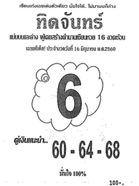เลขเด็ด ทิดจันทร์ งวด 16 มิถุนายน 2560