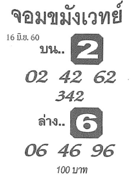 เลขเด็ด จอมขมังเวทย์ งวด 16 มิถุนายน 2560