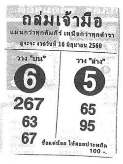 เลขเด็ด ถล่มเจ้ามือ งวด 16 มิถุนายน 2560