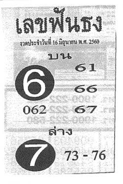 เลขเด็ด เลขฟันธง งวด 16 มิถุนายน 2560