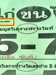 เลขเด็ดไก่ชนงวดนี้ หวยซอง ไก่ชน งวด 1 กรกฎาคม 2560