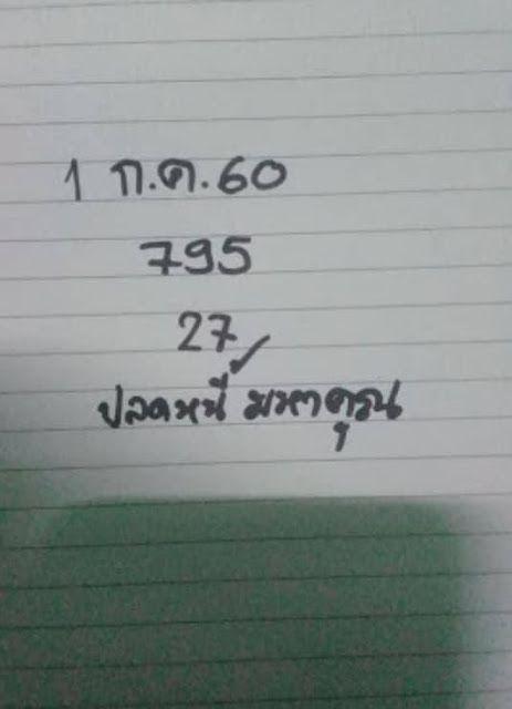 เลขเด็ดปลดหนี้ มหาคุณ หวยซองปลดหนี้ งวด 1 กรกฎาคม 2560