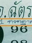 เลขเด็ดอ.ฉัตรสุดางวดนี้ หวยซองอ.ฉัตรสุดา งวด 1 กรกฎาคม 2560