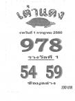 เลขเด็ดเต่าแดงงวดนี้ หวยซองเต่าแดง งวด 1 กรกฎาคม 2560