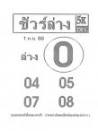 เลขเด็ดชัวร์ล่างงวดนี้ หวยซองชัวร์ล่าง งวด 1 กรกฎาคม 2560