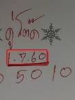 เลขเด็ดเลขเด็ดคู่โต๊ดบน อ.แบงค์ หวยซอง งวด 1 กรกฎาคม 2560