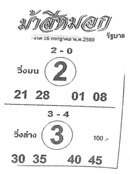 เลขเด็ด ม้าสีหมอก งวด 16 กรกฎาคม 2560