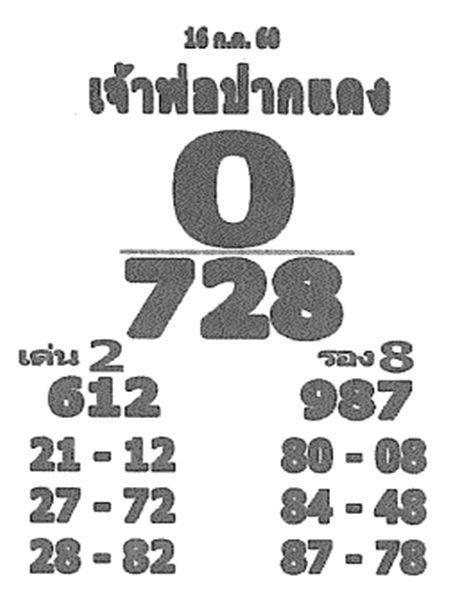 เลขเด็ด เจ้าพ่อปากแดง งวด 16 กรกฎาคม 2560