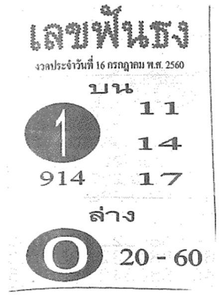 หวยซอง เลขฟันธง งวด 16 กรกฎาคม 2560
