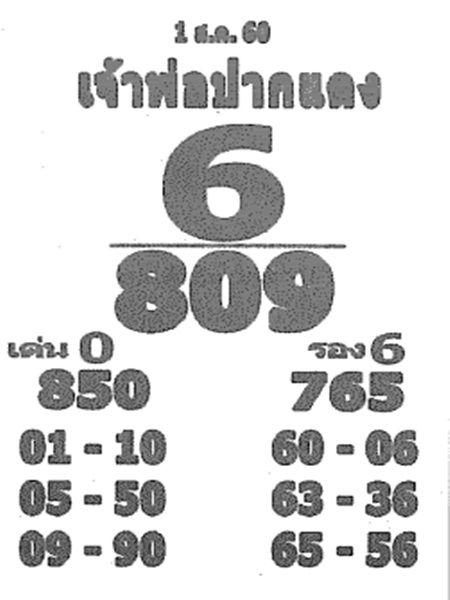 เลขเด็ด เจ้าพ่อปากแดง งวด 1 สิงหาคม 2560
