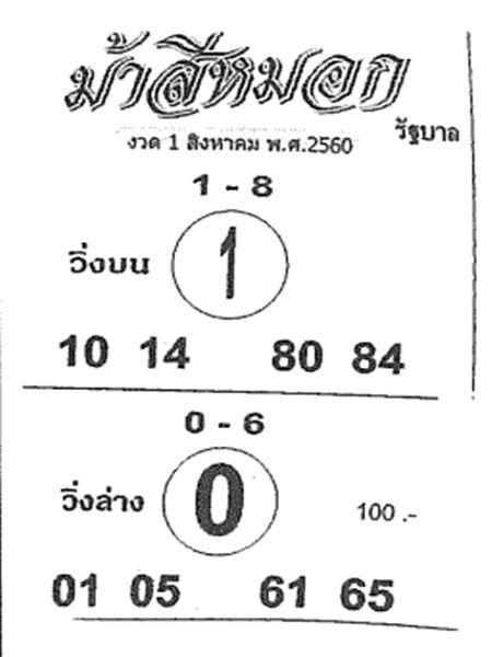 เลขเด็ด ม้าสีหมอก งวด 1 สิงหาคม 2560