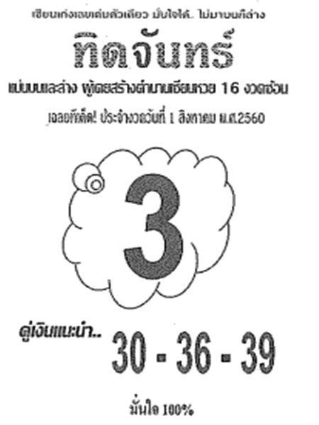 เลขเด็ด ทิดจันทร์ งวด 1 สิงหาคม 2560