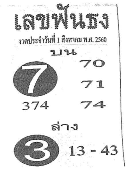 เลขเด็ด เลขฟันธง งวด 1 สิงหาคม 2560