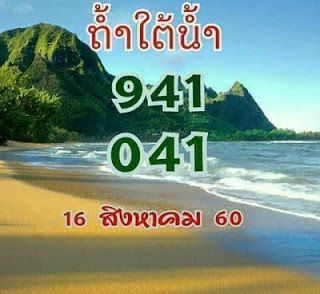 เลขเด็ดงวดนี้ หวยถ้ำใต้น้ำ 3ตัวบน เข้า 519 เต็มๆ งวด 16/08/60