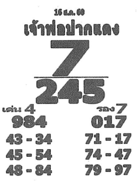 เลขเด็ด เจ้าพ่อปากแดง งวด 16 สิงหาคม 2560