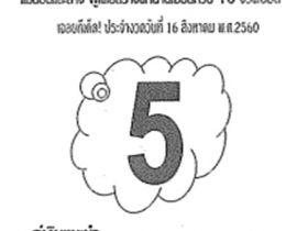 เลขเด็ด ทิดจันทร์ งวด 16 สิงหาคม 2560