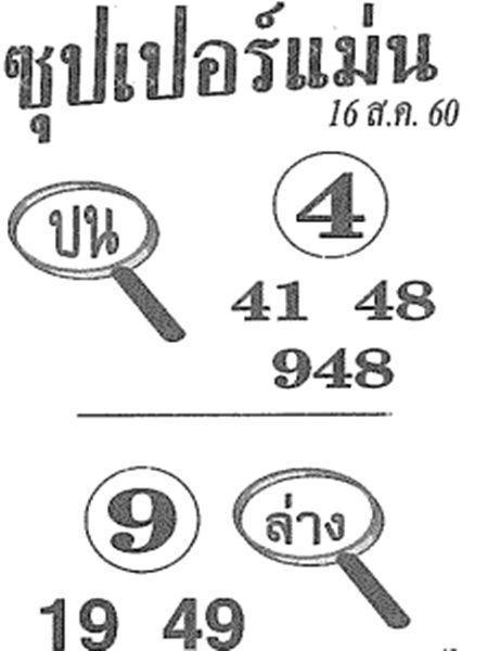 เลขเด็ด ซุปเปอร์แม่น งวด 16 สิงหาคม 2560
