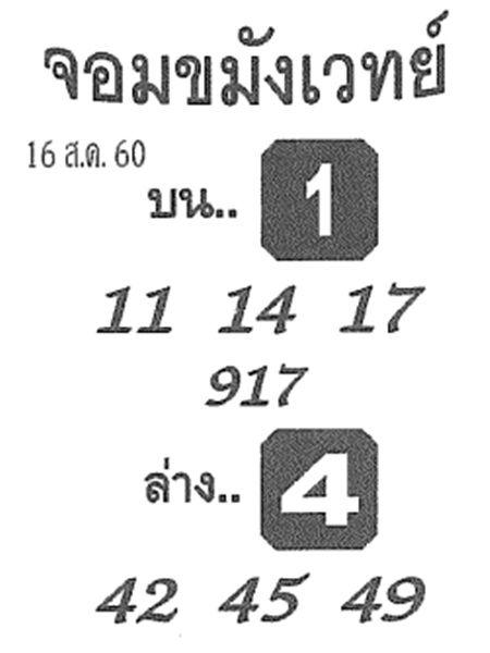 เลขเด็ด จอมขมังเวทย์ งวด 16 สิงหาคม 2560
