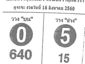 เลขเด็ด ถล่มเจ้ามือ งวด 16 สิงหาคม 2560