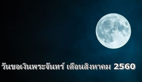 ใกล้วันแล้ว รีบดูฤกษ์ดี วันขอเงินพระจันทร์ เดือนสิงหาคม 2560