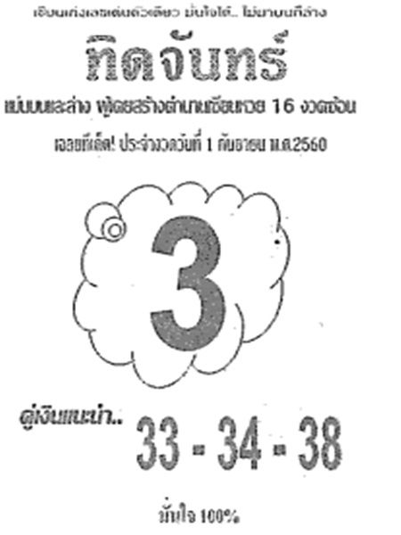 เลขเด็ด ทิดจันทร์ งวด 1 กันยายน 2560