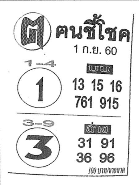 เลขเด็ด ค.คนชี้โชค งวด 1 กันยายน 2560