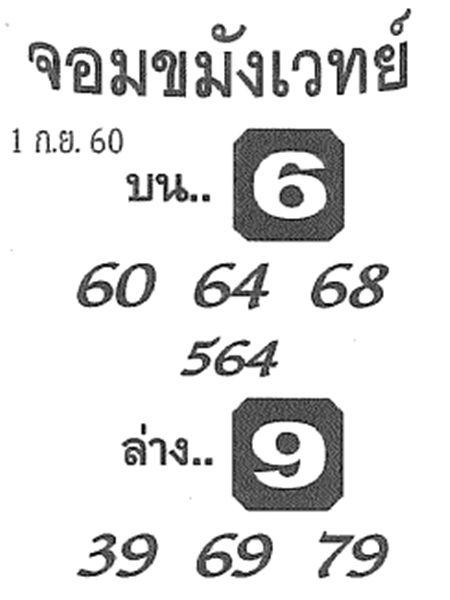 เลขเด็ด จอมขมังเวทย์ งวด 1 กันยายน 2560