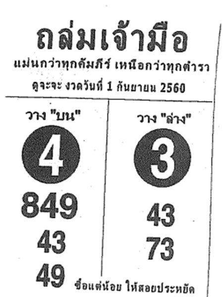 เลขเด็ด ถล่มเจ้ามือ งวด 1 กันยายน 2560