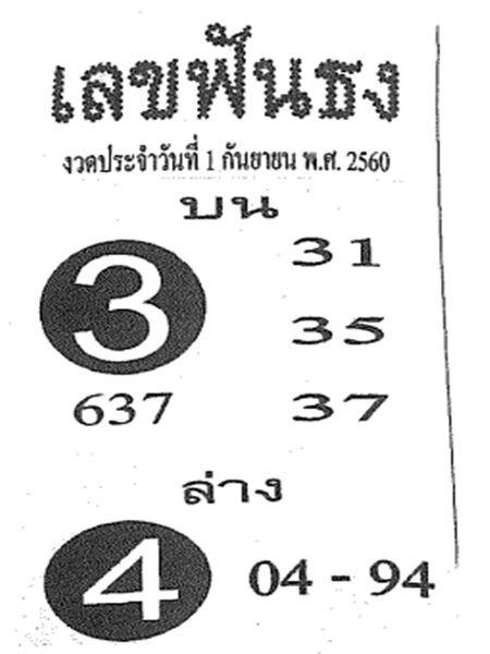 เลขเด็ด เลขฟันธง งวด 1 กันยายน 2560