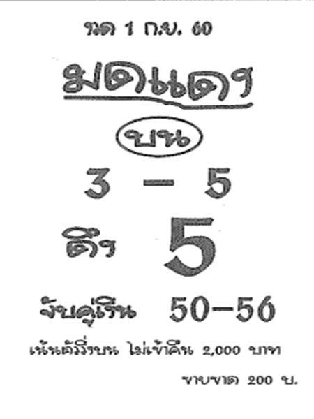 เลขเด็ดมดแดง หวยซองมดแดง งวด 16 กันยายน 2560