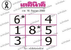เลขเด็ดเดลินิวส์งวดนี้ หวยซองเดลินิวส์ งวด 1 กันยายน 2560