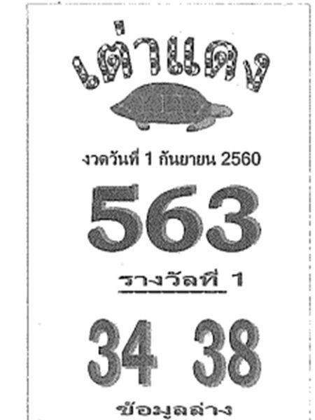 เลขเด็ดเต่าแดง หวยซองเต่าแดง งวด 16 กันยายน 2560
