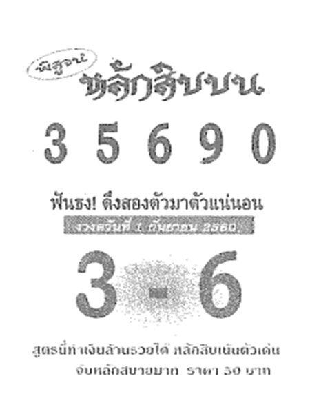 รวยแน่ เลขเด็ดปักหลักสิบบน หวยซองสิบบน งวด 16 กันยายน 2560
