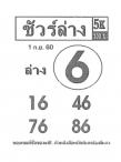 เลขเด็ดชัวร์ล่าง หวยซองชัวร์ล่าง งวด 1 กันยายน 25606