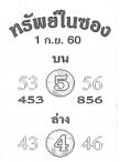 เลขเด็ดทรัพย์ในซอง หวยซองทรัพย์ในซอง งวด 16 กันยายน 2560