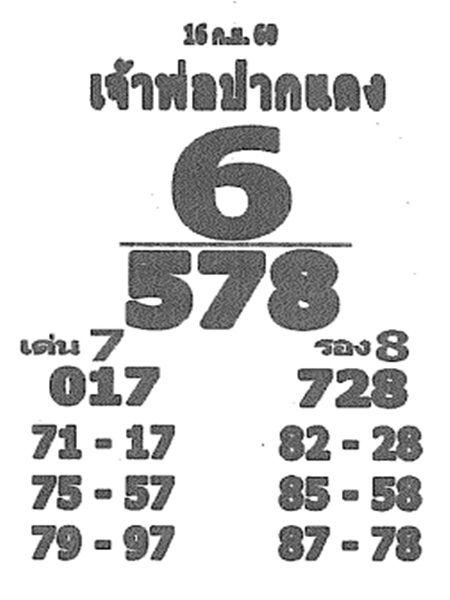 เลขเด็ด เจ้าพ่อปากแดง งวด 16 กันยายน 2560