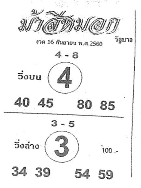 เลขเด็ด ม้าสีหมอก งวด 16 กันยายน 2560