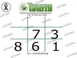เลขเด็ดไทยรัฐงวดนี้ หวยไทยรัฐ งวด 16 กันยายน 2560