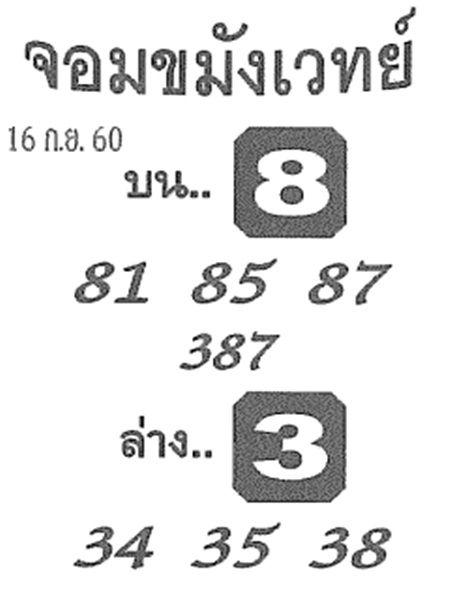เลขเด็ด จอมขมังเวทย์ งวด 16 กันยายน 2560