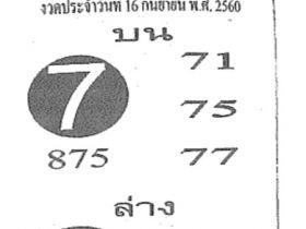 เลขเด็ด เลขฟันธง งวด 16 กันยายน 2560