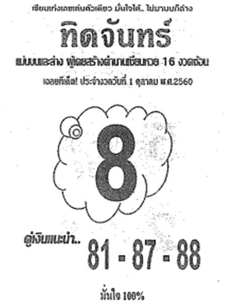 เลขเด็ด ทิดจันทร์ งวด 1 ตุลาคม 2560