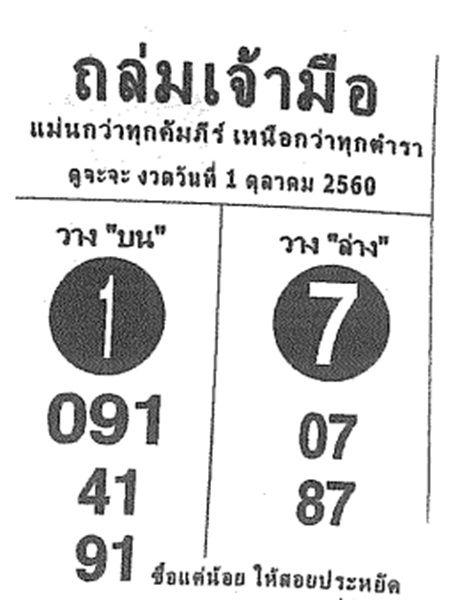 เลขเด็ด ถล่มเจ้ามือ งวด 1 ตุลาคม 2560