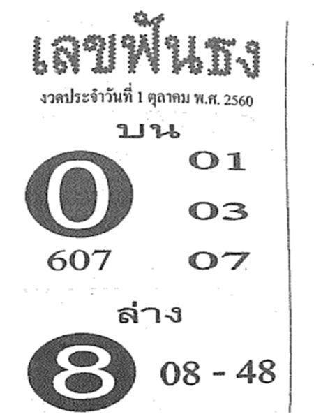 เลขเด็ด เลขฟันธง งวด 1 ตุลาคม 2560