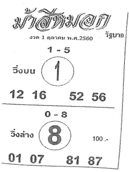 เลขเด็ด ม้าสีหมอก งวด 1 ตุลาคม 2560