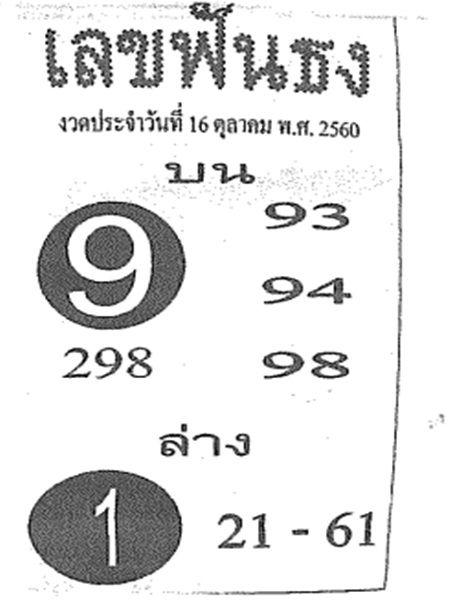 เลขเด็ดเลขฟันธง งวด 16 ตุลาคม 2560