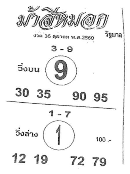 เลขเด็ด ม้าสีหมอก งวด 16 ตุลาคม 2560