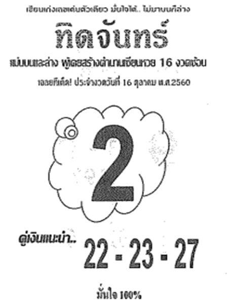 เลขเด็ด ทิดจันทร์ งวด 16 ตุลาคม 2560