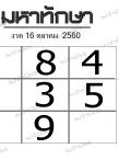 เลขเด็ดมหาทักษางวดนี้ หวยซองมหาทักษา งวด 16 ตุลาคม 2560