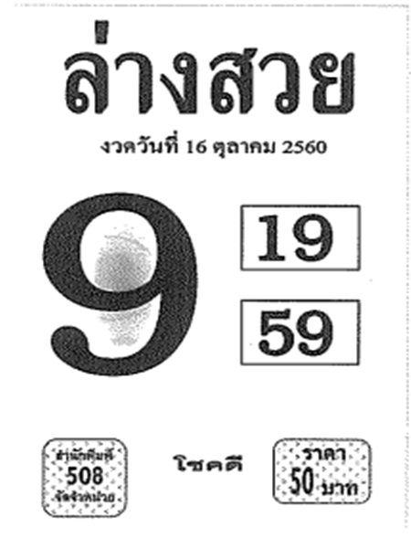 เลขเด็ด ล่างสวย งวด 16 ตุลาคม 2560